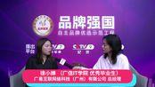 央视CCTV专访广信IT学院:徐小婵(优秀毕业生代表)