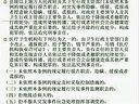 视频: 13黄宏勤-卫生法规(八)