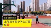 体育课上,上海四年级小学生单挑,一对二,大家看看怎么样?