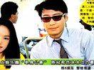 娱乐圈单身公害陈冠希和范冰冰 www.0574company.com