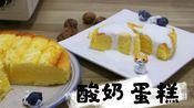 【酸奶蛋糕】生活有什么难的?除非你试过单手打发蛋白!