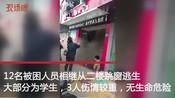 实拍: 福建漳州奶茶店火灾 12人从二楼跳窗逃生-现场眼-我在现场live