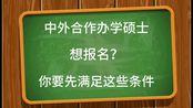 想报考中外合作办学硕士项目,你知道要满足哪些条件吗?