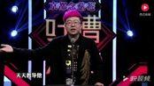 李诞: 网传北京孩子都打过大张伟, 其实不准确, 我也打过