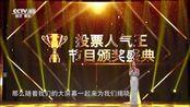 《星光达人秀》第二场投票人气王 冠军《中国红》