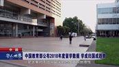 中国教育部公布2018年度留学生数据