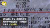 购物卡余额显示有2亿多?商家:是打印机漏洞