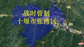 """高清卫星查看—全国第一个""""战时管制令""""的实施地—十堰市张湾区"""