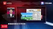 """""""公园城市""""杭州:2021年七成以上区域实现5分钟可达绿道网"""