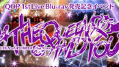 【Tokyo 7th】QOP 1st Live Blu-ray発売を記念した 期間限定イベント「I'M THE QUEEN, AND YOU?」vol.2