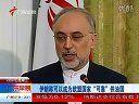 """伊朗称可以成为欧盟国家""""可靠""""供油国(清晰)"""
