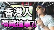 [JASON(大J)]好多香港人唔識揸車!?