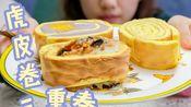 【芋泥咸蛋黄、肉松沙拉、纯虎皮】网上购买,每一种都好吃飞了