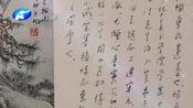 《华豫之门》吴焕章亲生女儿带着他的著名画作三羊开泰来,会假吗