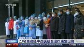 战疫情·好消息:23名患者经中西医结合治疗康复出院