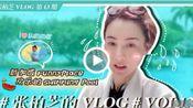#张柏芝的vlog##星游全世界#VLOG13「玩轉新加坡」童年回憶,希望長大後會記得[心][心][心]