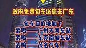 太好了!返岗复工!武鸣区将免费运送农民工前往广东省广州、东莞、茂名、深圳四个城市。