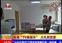 """马鞍山:宣酒""""TV摇摇乐"""" 大礼到您家[新闻第一线]"""