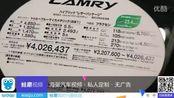 Toyota Camry & Wish日