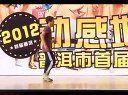 视频: 普洱市首届街舞大赛2V2-04