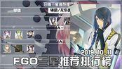 【FGO】日服三星推荐排行榜 排行大变!豆爸登顶!(2019.10.11)