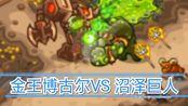 【王国保卫战:复仇】金王博古尔与沼泽巨人究竟谁更强大!