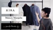 春天到了穿什么?三种衣物类型推荐(feat.KIRA,Maison Margiela,Song For The Mute)