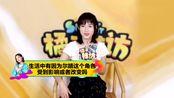 尔晴扮演者苏青, 听到袁春望做自己男友时, 说的这两字太过瘾了!