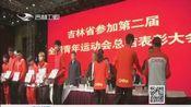 [新闻早报-吉林]吉林长春 吉林省二青会表彰大会在长春举行