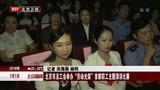 """北京市总工会举办""""劳动光荣""""首都职工主题演讲比赛-媒体-TV机构合作发布"""