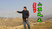 河南驻马店南阳交界处有座石头山, 山虽不高, 但是人都要被风刮翻