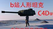 b站偶尔看到的人形坦克制作学习(C4D文件)