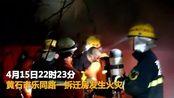 【湖北】黄石一拆迁房深夜突发大火 消防员冒险冲进火场救出被困环卫工人