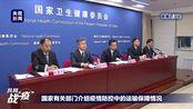 1月30日国家有关部委及部门通报疫情防控中的运输保障情况发布会