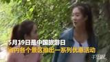 【河北】今天是中国旅游日:石家庄、承德、沧州景区福利