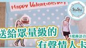 【莎莎手作】情人节就要到了!做一张有声情人卡送给你心中的重量级人物吧!!