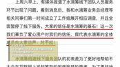 """水滴筹被曝光业务员""""扫楼筹款"""",被质疑""""公益变生意""""!"""