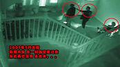 """美国驱魔专家去""""鬼屋"""",录像显示,他们3人都被困住了"""