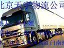 北京通州到阳泉货运专线 010-60295674