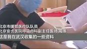 休养中的北京援鄂医疗队员和记者:坚持锻炼,尽快恢复工作状态