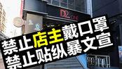 """好刚!香港商场要求""""黄丝""""店主摘下口罩、移除纵暴文宣"""