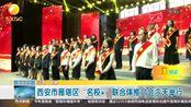"""教育名家作报告!西安市雁塔区召开""""名校+""""联合体推进会"""