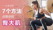 【女性训练】女性专场男士禁入!点燃你的臀大肌的7种方法——下肢训练