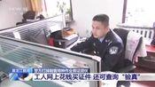 黑龙江警方打掉制售特种作业假证团伙 工人网上花钱办证件