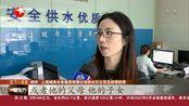 上海:新版水费账单出炉 可关联多个账户帮亲属缴费