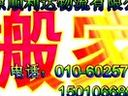 北京到白城搬家公司《60257768》专业搬家