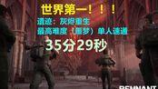 【遗迹:灰烬重生】世界第一!!!!单人最高难度(噩梦)速通,35分29秒