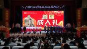 皖北电子信息工程学校首届成人礼活动隆重举行2019.1.8.