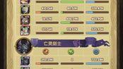 【Asuna】剑与远征18-21/18-22女妖的远征!附装备图。站位一样