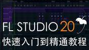 【创艺屋】FL Studio 20 操作快速入门精通教程,水果编曲软件(更新中...敬请期待~)